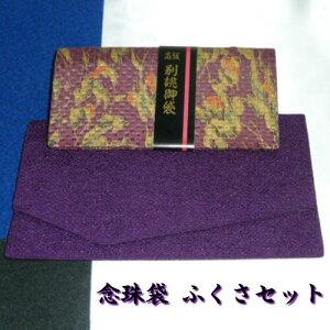数珠袋 ふくさ 念珠袋 袱紗 セット 数珠入れ 念珠入れ ふくさセット 紫 パープル 紫系 綺麗 お数珠入れ 数珠ケース
