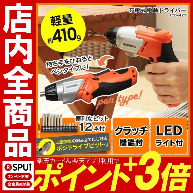 充電式電動ドライバー オレンジ JCD-421-D 送料無料 電動ドライバー コードレス 小型 コンパクト 軽量 LEDライト 組み立て アイリスオーヤマ[画]