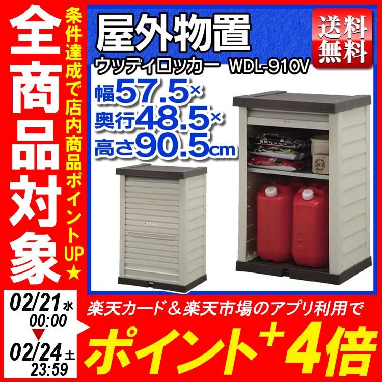 ウッディロッカー WDL-910V アイリスオーヤマ送料無料 物置 物置き 収納庫 ロッカー 収納 屋外 ベランダ 一軒家 庭 小型 おしゃれ あす楽対応