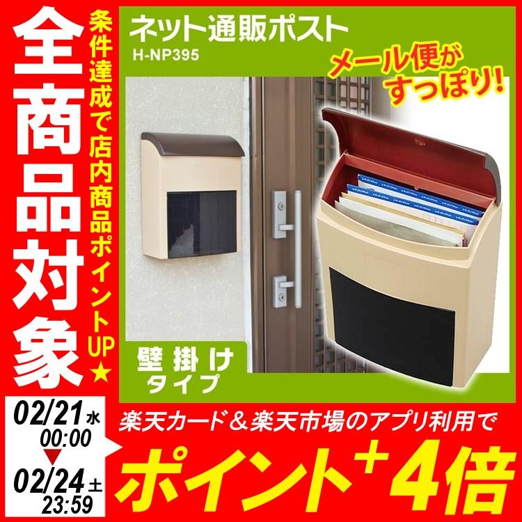 ポスト 郵便受け ネット通販ポスト H-NP395送料無料 メールボックス 郵便 大容量 不在置き アイリスオーヤマ あす楽対応 あす楽対応