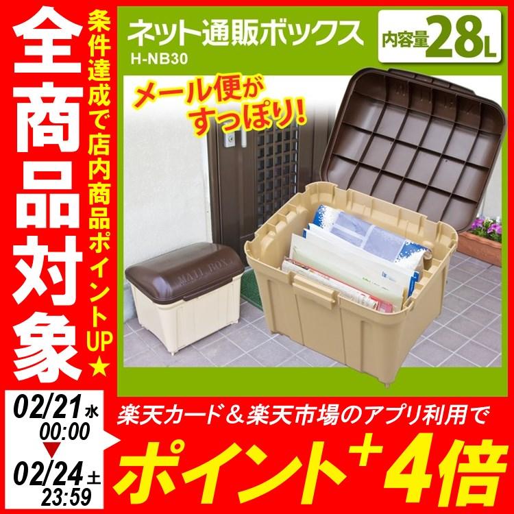 ポスト 郵便受け ネット通販ボックス H-NB30送料無料 メールボックス 郵便 大容量 不在置き アイリスオーヤマ あす楽対応