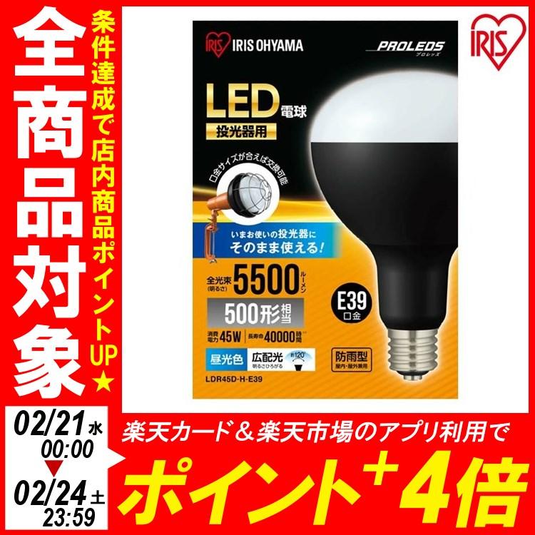 投光器用交換電球 5500lm LDR45D-H-E39 アイリスオーヤマ 送料無料 投光器 led 灯光器 led 交換電球 交換 電球 屋外 屋内 交換用電球 アイリス 灯光器 アイリス 投光器 あす楽対応
