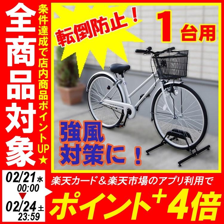 自転車スタンド 自転車1台収納 BYS-1 ブラック送料無料 自転車 置き場 自転車置き場 自転車 置き場 置場 屋外 玄関 駐輪場 収納 片付け 黒 アイリスオーヤマ あす楽対応 あす楽対応