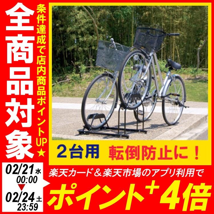 自転車2台収納 自転車スタンド BYS-2送料無料 自転車 置き場 自転車置き場 自転車 置き場 置場 屋外 玄関 駐輪場 収納 片付け アイリスオーヤマ P01Jul16 あす楽対応 あす楽対応