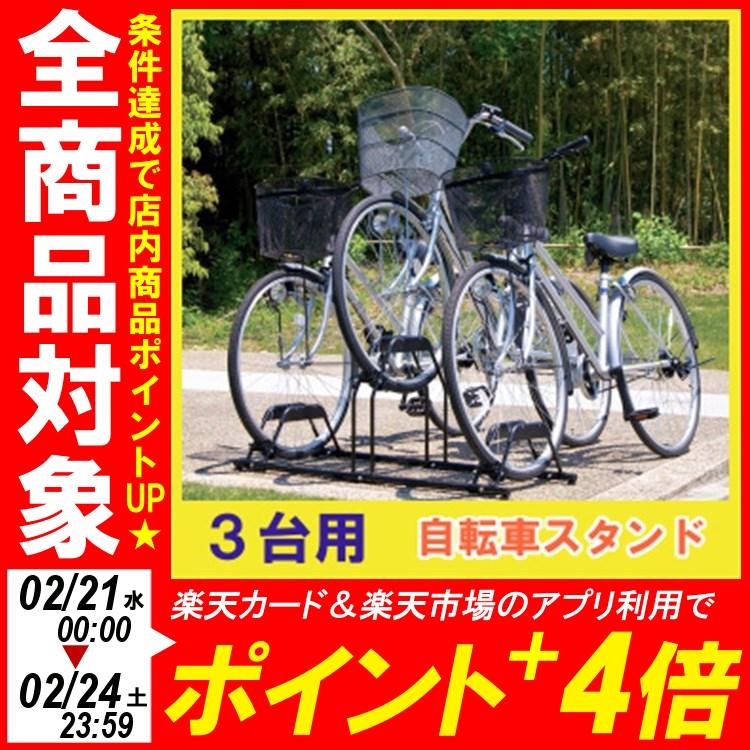 自転車3台収納用 自転車スタンド BYS-3送料無料 自転車 置き場 自転車置き場 自転車 置き場 置場 屋外 玄関 駐輪場 収納 片付け アイリスオーヤマ あす楽対応 あす楽対応