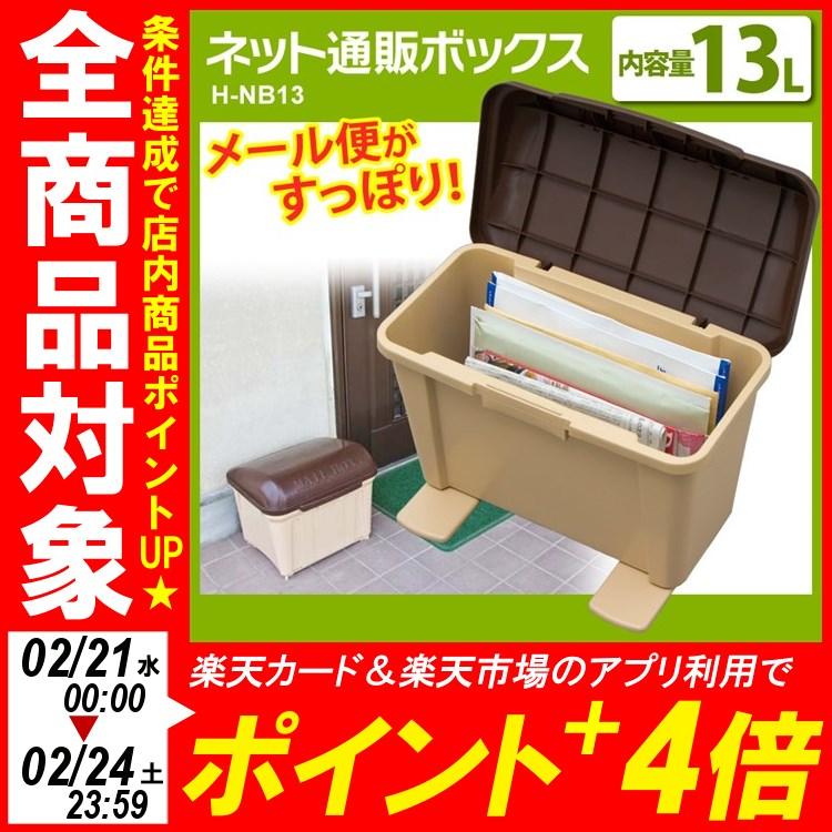ポスト 郵便受け ネット通販ボックス H-NB13送料無料 メールボックス 郵便 大容量 宅配ボックス 宅配 一戸建て用 戸建 不在置き アイリスオーヤマ あす楽対応 あす楽対応