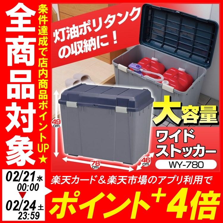 ワイドストッカー WY-780送料無料 収納ボックス コンテナ ゴミ箱 ごみ箱 コンテナボックス 屋外収納 アイリスオーヤマ アイリス あす楽対応 あす楽対応