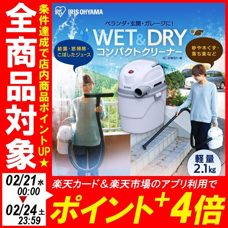 掃除機 乾湿クリーナー WET&DRYコンパクトクリーナー IC-VWD1-W 送料無料 アイリスオーヤマ 掃除機 水 砂 乾湿両用 軽量 コンパクト ホワイト 白 タンク容量5.8L あす楽対応