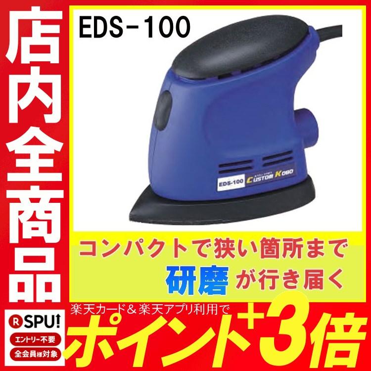 研磨機 EDS-100送料無料 電動やすり 電動サンダー ミニサンダー 研磨 電動工具 三共コーポレーション【D】【FS】