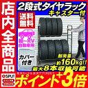 タイヤラック 8本 カバー付き 2段式タイヤラック 送料無料 二段式 キャスター付き タイヤ 収納 保管 すっきり 交換 コ…