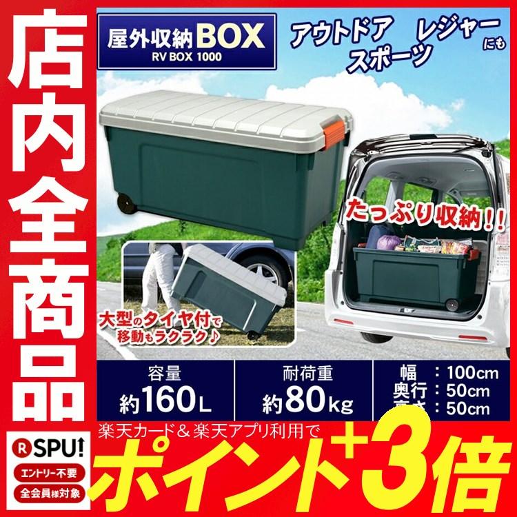 収納ボックス 160L 屋外収納 RVBOX 1000 屋外収納ボックス 屋外 収納ボックス フタ付き 耐荷重80kg 収納 車載 収納ケース 収納BOX フタ付き トランク収納 カートランク 蓋付き コンテナボックス アウトドア キャンプ RVボックス アイリスオーヤマ アイリス