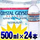 クリスタルガイザー 500ml 24本送料無料 CRYSTAL GEYSER 500ml×24本 飲料水 ミネラルウォーター 500ml 送料無料 24本…