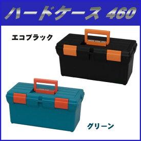 工具箱 ツールボックス ハードケース 460 エコブラック/グリーン【アイリスオーヤマ 工具箱 プラスチック 工具ケース 収納ケース 工具入れ 道具箱 パーツ収納】