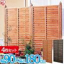 フェンス 目隠し 屋外 ラティス ラティスフェンス 目隠し ルーバーラティス ML-918 4枚セット 幅90×高さ180cm アイリ…