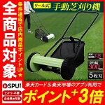 芝刈り機手動式芝刈り機MLM-300送料無料あす楽対応小型手動芝刈り機グリーン【D】
