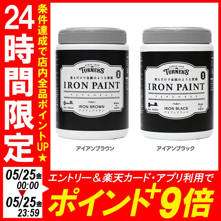 アイアンペイント 500mL IR500009ペンキ 塗料 水性 DIY ターナー アイアンブラウン・アイアンブラック【D】