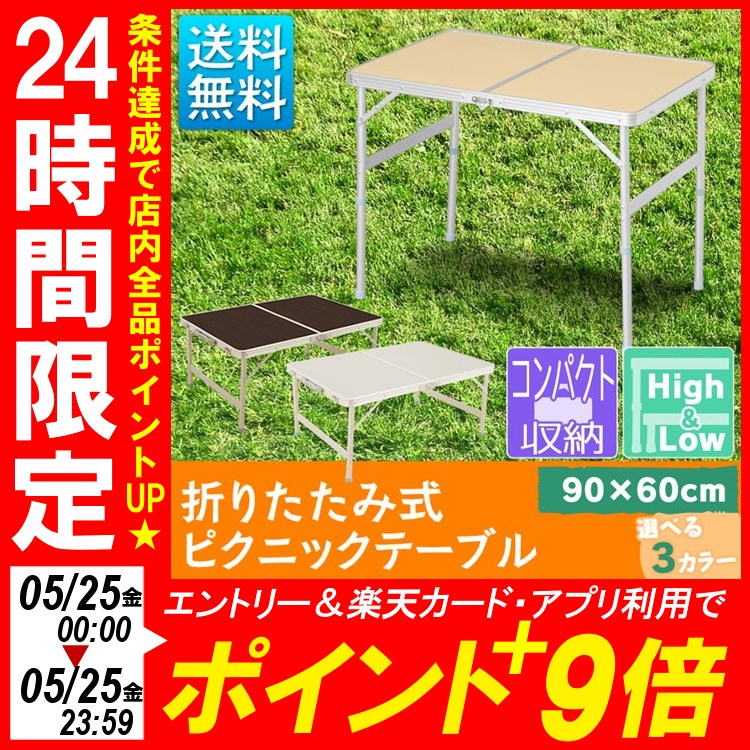 【在庫処分】アルミレジャーテーブル 90×60cm HXT-8812-2-4 ライトグレー・ナチュラルアウトドア レジャー ピクニックテーブル BBQテーブル 折りたたみ 【D】