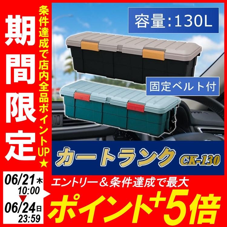 カートランク CK-130 グレー/ダークグリーン・カーキ/ブラック 送料無料 車 収納 収納ボックス 収納ケース カー用品 大型 軽トラ 荷台 ボックス ワンボックスカー 蓋付き 屋外 収納 アイリスオーヤマ