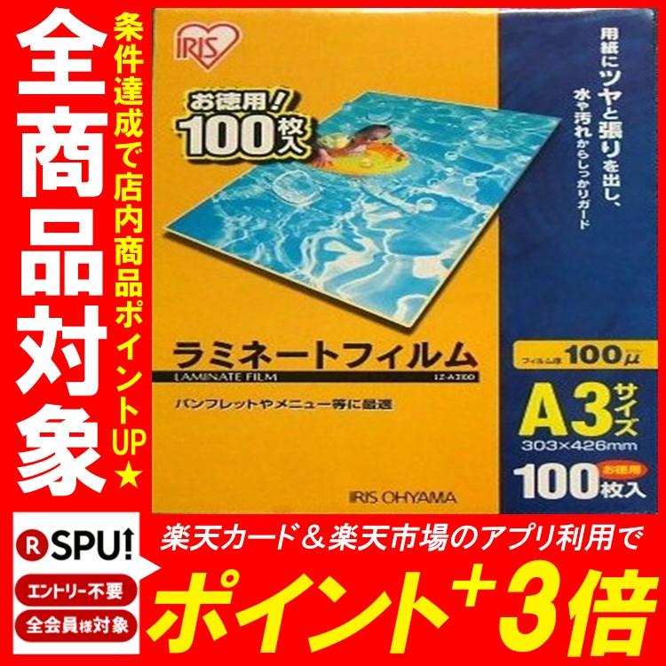 ラミネートフィルム A3サイズ 100枚入100μ LZ-A3100【アイリスオーヤマ】【RCP】【0530ap_ho】OFFC