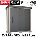物置 屋外 おしゃれ 大型 SK8-50 大型物置 サンキン物置 物置き SK8 収納庫 収納 倉庫 大容量 一般地型 サンキン スチ…