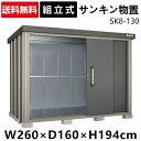 【450円クーポン】 物置 屋外 おしゃれ 大型 SK8-130 収納庫 収納 スチール物置 スチール収納庫 屋外収納庫 物置き 送…