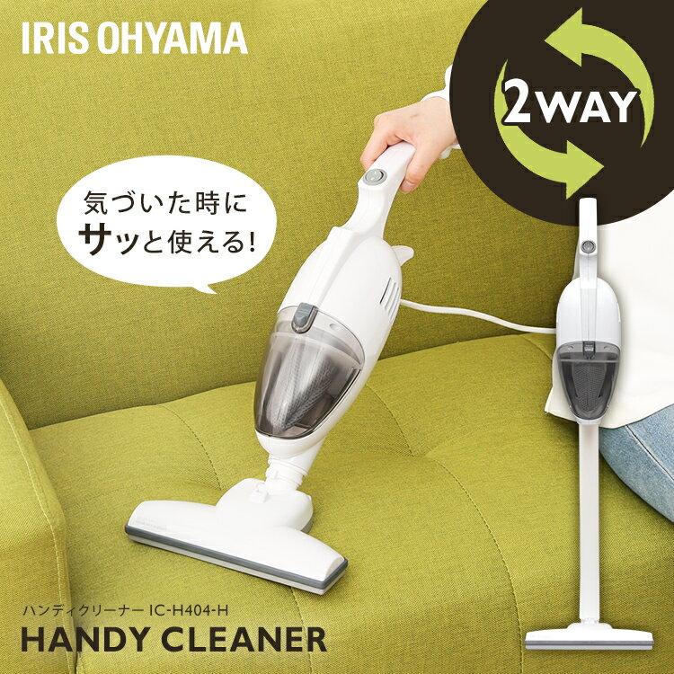 【あす楽対応】ハンディクリーナー グレー IC-H404-H 掃除機 クリーナー コンパクト 小さい キレイ きれい そうじき ハンディ お掃除 キレイ 綺麗 家電 そうじき そうじ アイリスオーヤマ