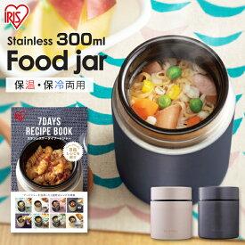 ステンレスケータイフードジャー SFJ-300 全4色 フードジャー スープジャー ステンレスボトル 保温 保冷 ステンレス お弁当 ランチ お弁当 お昼 アイリスオーヤマ【予約】