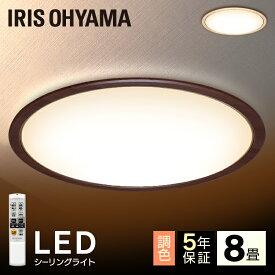 送料無料 ≪5年保障≫ LEDシーリング 5.0シリーズ 木調フレーム ナチュラル・ウォールナット CL8DL-5.0WF 8畳 調色 アイリスオーヤマ シーリングライト ライト シーリング LED 家電 照明 家電照明 リビング ひとり暮らし 省エネ ホワイト コンパクト