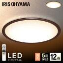 ≪5年保障≫ LEDシーリング 5.0シリーズ 木調フレーム ナチュラル・ウォールナット CL12DL-5.0WF 12畳 調色 アイリスオーヤマ シーリングライト ライト シーリング LED 照明 家電照明 リビング ひとり暮らし 省エネ ホワイト コンパクト