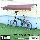 最安値に挑戦中★サイクルハウス おしゃれ 1台 CYG-001自転車用ガレージ 1台用 ガレージ 自転車 バイク 置き場 収納 …
