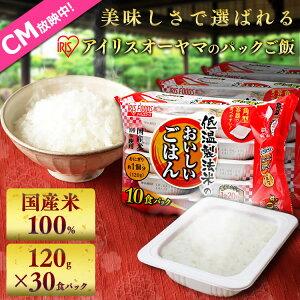 低温製法米のおいしいごはん 120g×30パック パックごはん 米 ご飯 パック レトルト レンチン 備蓄 非常食 保存食 常温で長期保存 アウトドア 食料 防災 国産米 アイリスオーヤマ