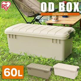 コンテナボックス 蓋付き ODB-800収納ボックス フタ付き おしゃれ アウトドア 洗える トランクカーゴ 座れる レジャー キャンプ 収納 ボックス ケース 物入れ 台 ふた付 蓋つき 工具箱 道具箱 アイリスオーヤマ OD BOX 800 ベージュ カーキ
