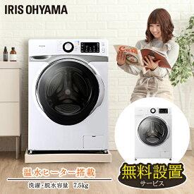 《設置無料》ドラム式洗濯機 7.5kg洗濯機 ドラム式 72L 全自動洗濯機 ドラム 全自動 節水 部屋干し 洗濯 おしゃれ チャイルドロック 温水洗浄 タイマー付き 脱水 アイリスオーヤマ 一人暮らし 新生活
