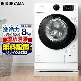 《設置無料》ドラム式洗濯機 8.0kg ホワイト FL81R-W送料無料 ドラム式洗濯機 洗濯機 ドラム式 温水 全自動 部屋干し タイマー 衣類 洗濯 ランドリー ドラム式 温水洗浄 温水コース なるほど家電 白物家電 アイリスオーヤマ