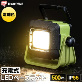 投光器 led 充電 LLT-500BB作業灯 led 充電式 コードレス おしゃれ ベースライト LED 500lm ライト ワークライト 置き型 照明 アウトドア キャンプ 工場 現場 作業灯 角度調節 防災 非常灯 アイリスオーヤマ ポータブル