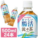 【24本入】流々茶500P手売り用 HUD5Pるるちゃ るる茶 イヌリン 発酵茶 食事バランス サントリー 【D】