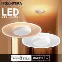 小型シーリングライト 導光板 1500lm SCL-150D-LGP SCL-150L-LGP 昼光色 電球色 小型シーリングライト LEDライト 照明 電気 節電 工事不要 省エネ アイリスオーヤマ