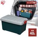 収納ボックス 40L 屋外収納 RVBOX 600屋外収納ボックス 屋外 収納ボックス フタ付き 耐荷重80kg 収納 車載 収納ケース…