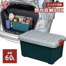 RVBOX800RVボックスコンテナボックス収納ボックス【アイリスオーヤマ】【お買い物マラソン0610】
