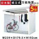 【ポイント5倍★22日11:59迄】物置 屋外 小型 DM-10L 万能物置 物置 小型 小型物置 小屋 日本製 自転車 自転車置き場 …