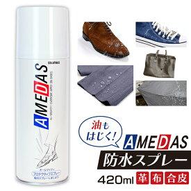 アメダス 防水スプレー 420ml送料無料 大容量 防水 保護 スプレー 皮革 革 靴 雨 雪 手入れ メンテナンス【D】