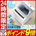 全自動洗濯機 7kg IAW-T701送料無料 洗濯機 一人暮らし ひとり暮らし 単身 新生活 ホワイト 白 部屋干し きれい キレイ senntakuki 洗濯 せんたく えり そで 毛布 洗濯器