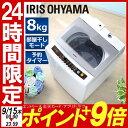 洗濯機 8.0kg IAW-T801 全自動洗濯機 一人暮らし ひとり暮らし 単身 新生活 ホワイト 白 部屋干し きれい キレイ senntakuki 洗濯 せんたく えり そで 毛布 洗濯器 せん