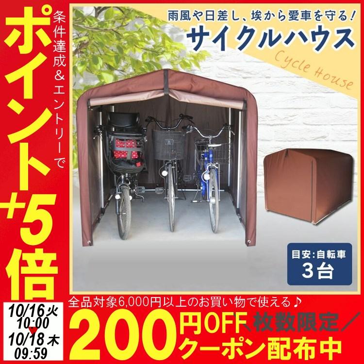 【200円OFFクーポン対象】サイクルハウス 3台用 ダークブラウン ACI-3SBR送料無料 自転車置場 駐輪場 サイクルポート バイク ガレージ 【D】