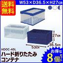 コンテナ ボックス 折りたたみ セットブルー・クリアコンテナボックス コンテナプラスチックボックス