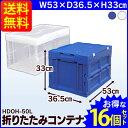 【あす楽対応】ハード折りたたみコンテナ 16個セット フタ一体型 クリア・ブルー HDOH-50LBL・HDOH-50LCLアイリスオー…