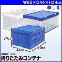 ハード折りたたみコンテナ フタ一体型 HDOH-75L ブルー・クリア コンテナ コンテナボックス プラスチック ボックス 収…