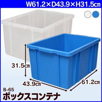 BOX集装箱B-65蓝色·黄色·清除工具收藏软件工具箱工具情况工具箱集装箱箱玩具箱玩具收藏收藏箱小东西收藏IRIS OHYAMA P01Jul16