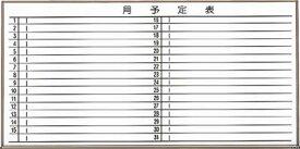 【TRUSCO】月行事ボード横書き白600×900 WGL-622S【TN】【TC】【月予定表/オフィスボード/オフィス用品/トラスコ中山】