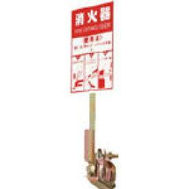 【アラオ】アラオ 消火器キャッチャー AR034[アラオ 建築資材環境安全用品標識・標示安全標識]【TN】【TC】 P01Jul16